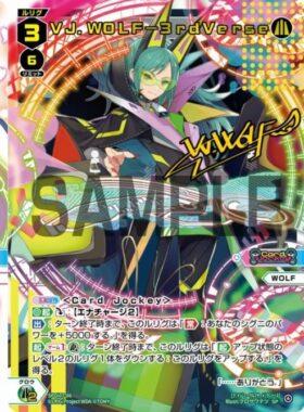VJ.WOLF-3rdVerse:Blu-ray特典サイン版(アニメ「WIXOSS DIVA(A)LIVE Blu-ray BOX Vol.1」収録)