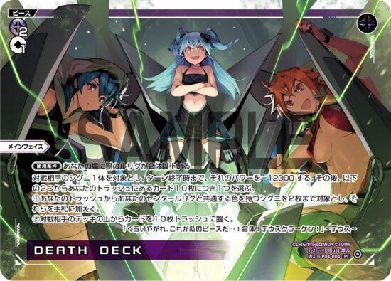 DEATH DECK(ピース:VERTEX DIVA)が公開!あなたの場に黒ルリグ2体以上で使用できる、D・X・M(デウス・エクス・マキナ)が描かれたピース・カード!