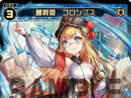 蒼将姫 コロンブス(SRシグニ:VERTEX DIVA)が公開!ルリグ2体とハーモニーする青の「奏像:武勇」シグニ!