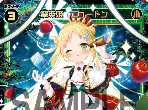 翠英姫 ニュートン(SRシグニ:VERTEX DIVA)が公開!【自】と【出】を持つ、緑の「奏像:英知」シグニ!