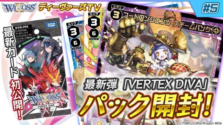 【開封動画】ウィクロス「VERTEX DIVA」のパック開封動画がYouTube「タカラトミー公式チャンネル」で公開!