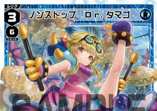 ノンストップ Dr.タマゴ(センタールリグ:VERTEX DIVA)が公開!2種の【自】とゲーム1回の【起】を持つ、青のLv3ルリグ!
