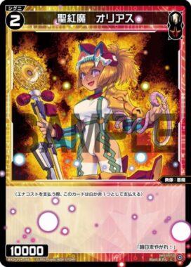 聖紅魔 オリアス:ウィクロス「VERTEX DIVA」収録