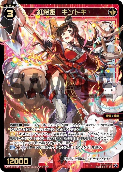 紅将姫 キントキ