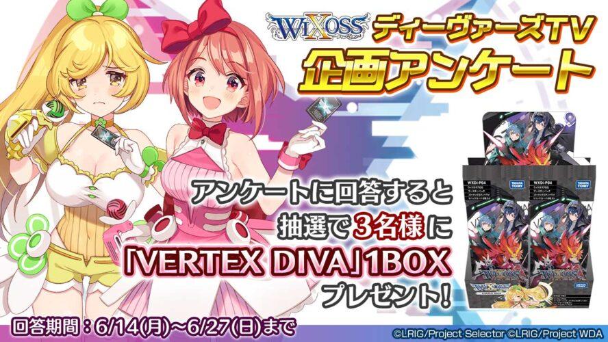 【キャンペーン】ウィクロス ディーヴァズTV「VERTEX DIVA プレゼントキャンペーン」アンケートが開催中!