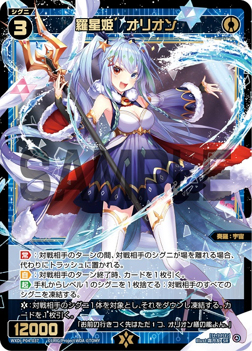 羅星姫 オリオン