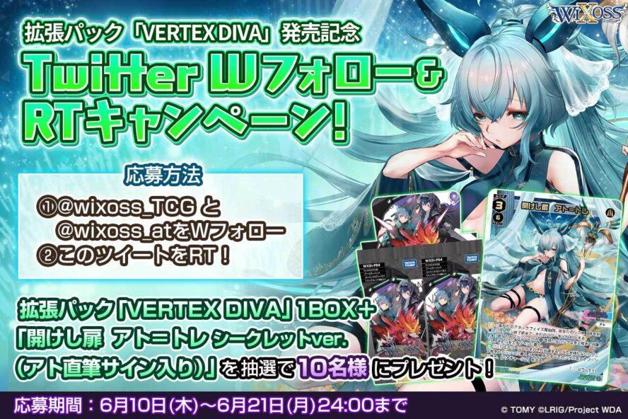 【キャンペーン】最新弾発売記念「VERTEX DIVA プレゼントキャンペーン」がWIXOSS公式Twitterにて開催中!