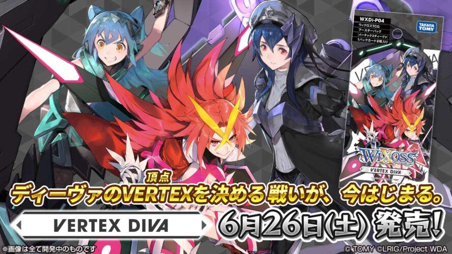 ウィクロス「VERTEX DIVA」の公式カードプレビューが明日よりスタート!