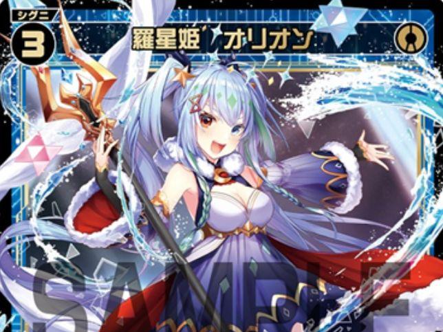 羅星姫 オリオン(SRシグニ:VERTEX DIVA)が公開!【常】【自】【起】を持つ、青の「奏羅:宇宙」シグニ!