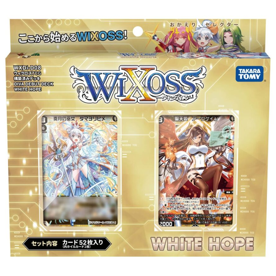ウィクロス「構築済みデッキ WHITE HOPE(ホワイトホープ)」通販予約最安値情報