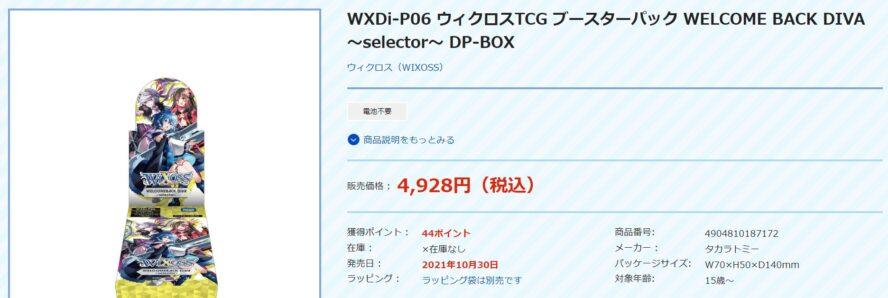 ウィクロス「WELCOME BACK DIVA~selector~」が公式通販ショップで早くも売り切れに!品薄による値上がりにご注意を!転売屋による買い占めも!?