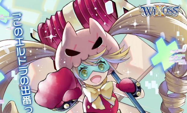 メモリーシグニ「幻水姫 エルドラ//メモリア」の名称&フルイラストが公開!拡張パック「WELCOME BACK DIVA ~Selector~」に収録!