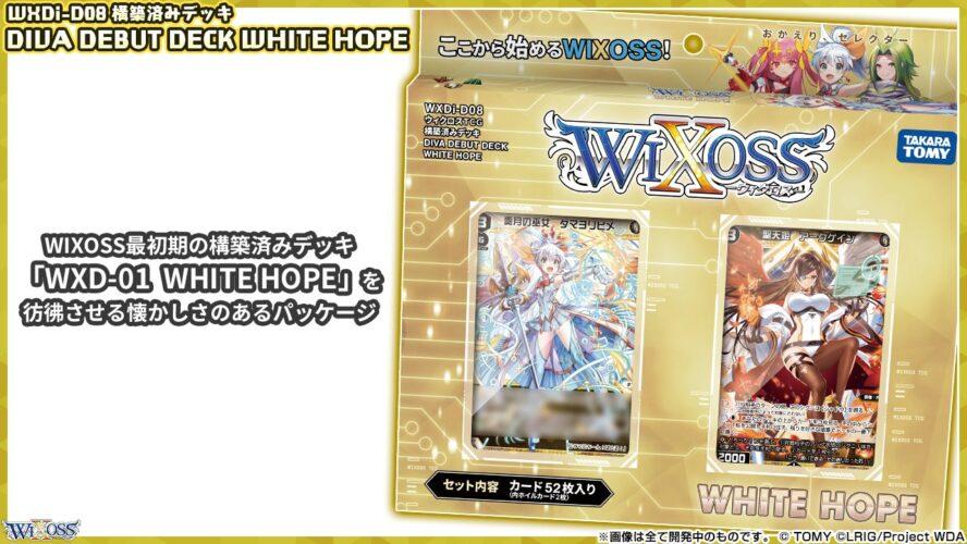 ウィクロス「DIVA DEBUT DECK WHITE HOPE」が2021年10月30日に発売決定!タマ&花代&緑子がディーヴァシリーズに参戦!