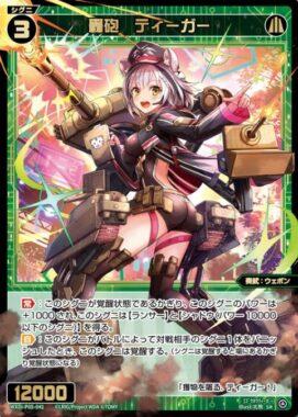「轟砲 ティーガー」【SR】CURIOSITY DIVA