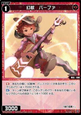 【赤シグニ】 「幻獣 バーファ」 〈幻獣神 バッファロー〉の妹シグニが登場!CURIOSITY DIVA