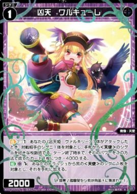 【黒シグニ】 「凶天 ワルキューレ」 〈凶天姫 ヴァルキリー〉の妹シグニが登場!CURIOSITY DIVA