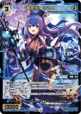 羅原姫 H2O:SR(ウィクロス「CURIOSITY DIVA」収録)