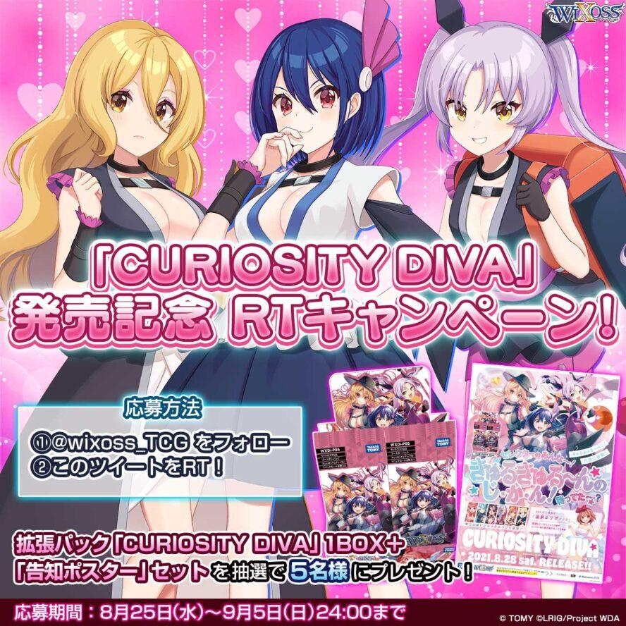 【キャンペーン】最新弾発売記念「CURIOSITY DIVA プレゼントキャンペーン」がWIXOSS公式Twitterにて開催中!