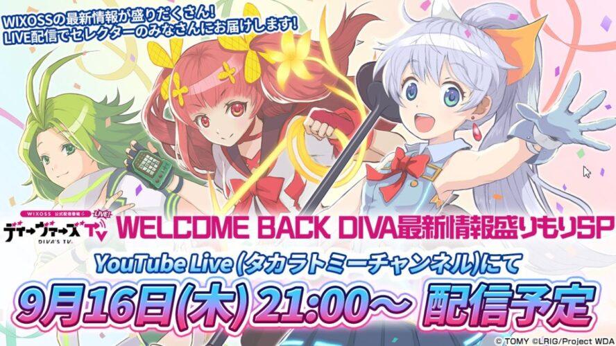 ウィクロス「WELCOME BACK DIVA 最新情報盛りもりSP」がYouTubeのタカラトミー公式チャンネルで放送決定!