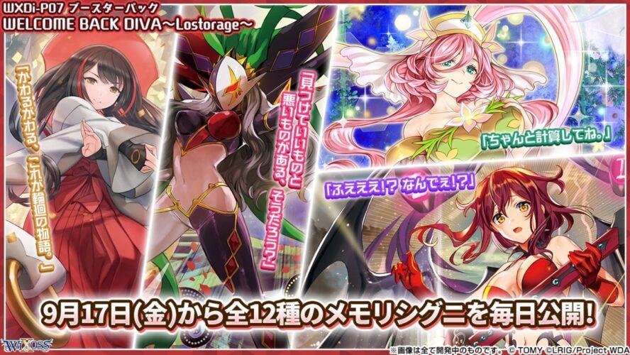 9月17日より「WELCOME BACK DIVA~Lostorage~」に収録されるメモリーシグニ12種のイラストが毎日公開決定!