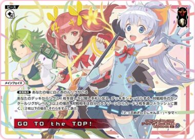 GO TO the TOP!(ウィクロス「構築済みデッキ WHITE HOPE(ホワイトホープ)」収録ピース)