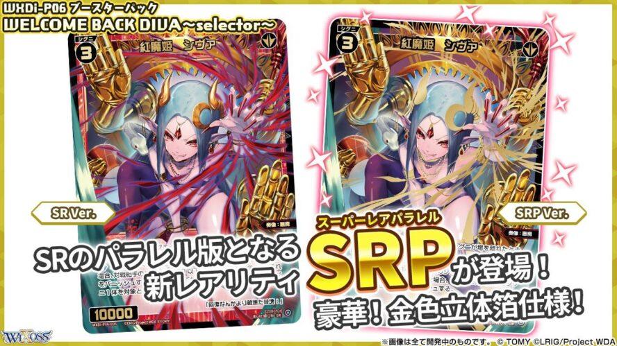 【スペシャル情報】 「WELCOME BACK DIVA ~selector~」 本パックではSRのパラレルとなる 新たなレアリティ【SRP】が登場します赤いビックリマーク