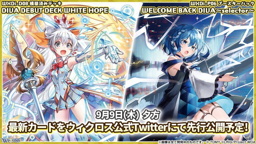 9月9日の夕方に、ウィクロス「WELCOME BACK DIVA~Selector~」の新カードがWIXOSS公式Twitterにて公開決定!