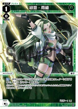 緑姫・雨槍(ウィクロス「WELCOME BACK DIVA ~selector~」収録)