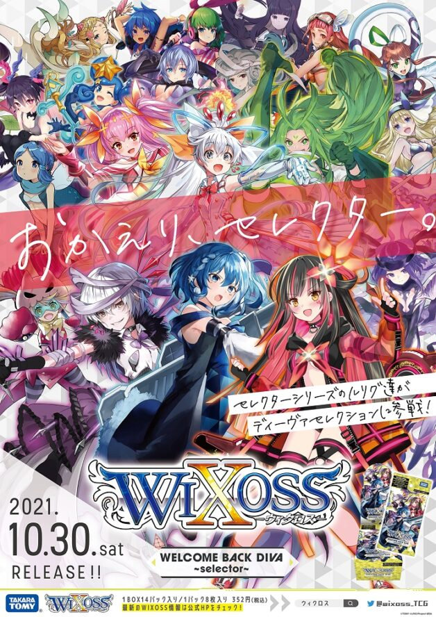 【ポスター】ウィクロス「WELCOME BACK DIVA ~selector~」の販促ポスター画像