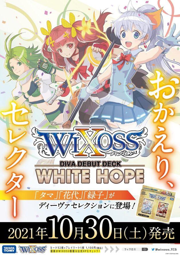 【ポスター】ウィクロス「DIVA DEBUT DECK WHITE HOPE」の販促ポスター画像