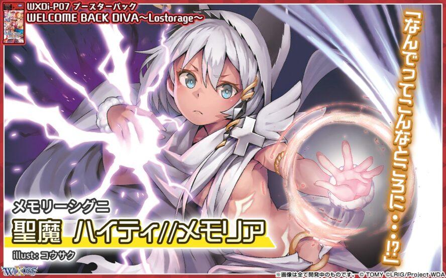 コウサク先生が描く、聖魔 ハイティ//メモリア(WELCOME BACK DIVA~Lostorage~)のイラストが公開!ルリグ「ハイティ」がメモリーシグニとして登場!
