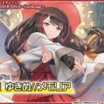 匡吉先生が描く、聖将姫 ゆきめ//メモリア(WELCOME BACK DIVA~Lostorage~)のイラストが公開!ルリグ「ゆきめ」がメモリーシグニとして登場!
