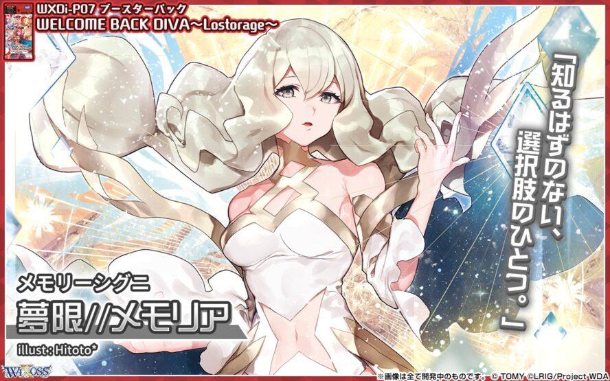 Hitoto*先生が描く、夢限//メモリア(WELCOME BACK DIVA~Lostorage~)のイラストが公開!ルリグ「夢限」がメモリーシグニとして登場!