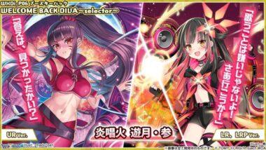 「WELCOME BACK DIVA ~selector~」 センタールリグ Lv.3 「炎唱火 遊月・参」 LR・LRP verに加え 【UR ver.】も登場します!