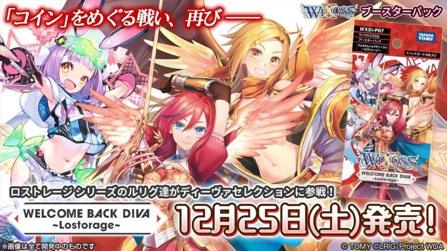 【駿河屋】ウィクロス「WELCOME BACK DIVA~Lostorage~」が駿河屋にて通販予約受付中!激安価格で販売中!